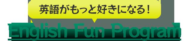 英語がもっと好きになる! English Fun Program