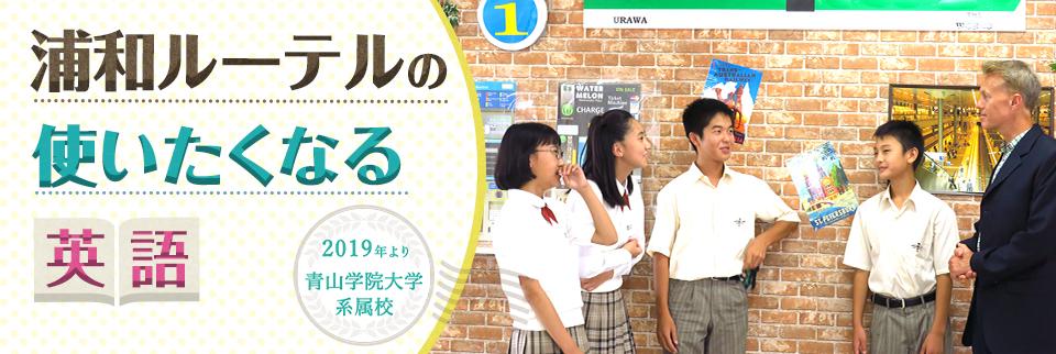 浦和ルーテルの使いたくなる英語 2019年より青山学院大学系属校