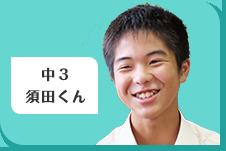 中3 須田くん