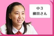 中3 柳田さん