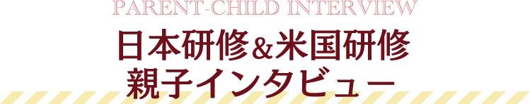 日本研修&米国研修親子インタビュー
