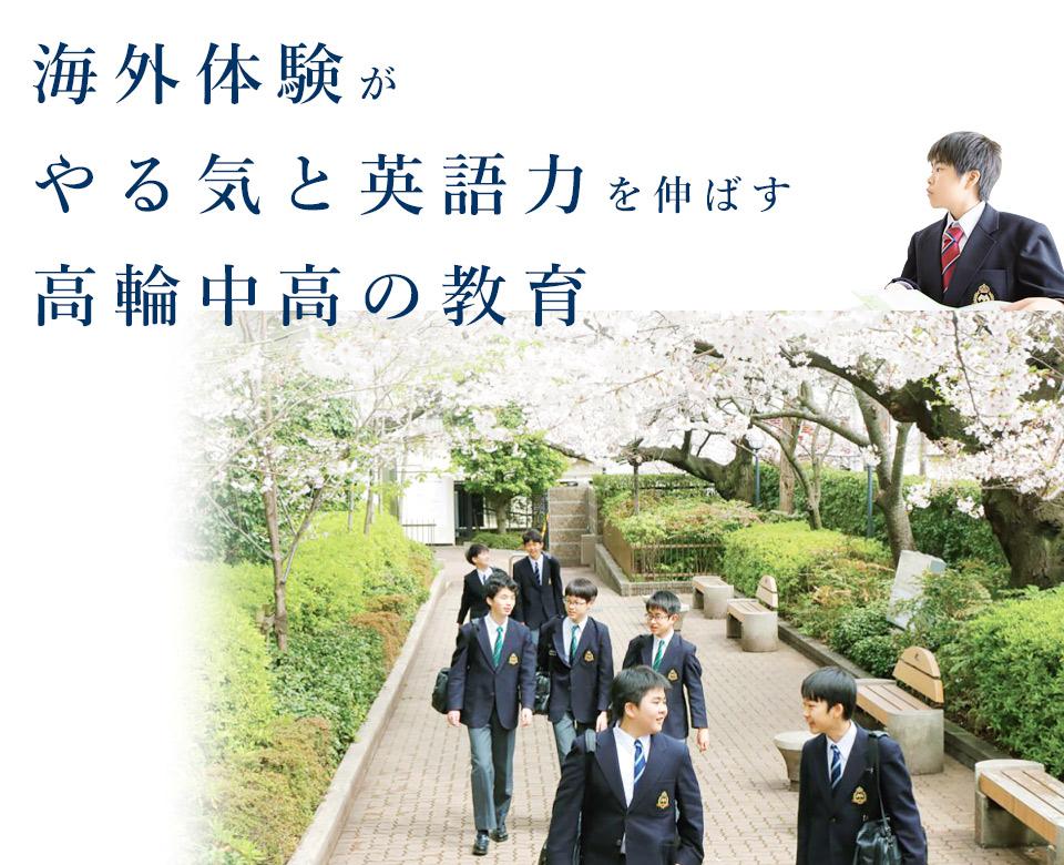 海外体験がやる気と英語力を伸ばす高輪中高の教育