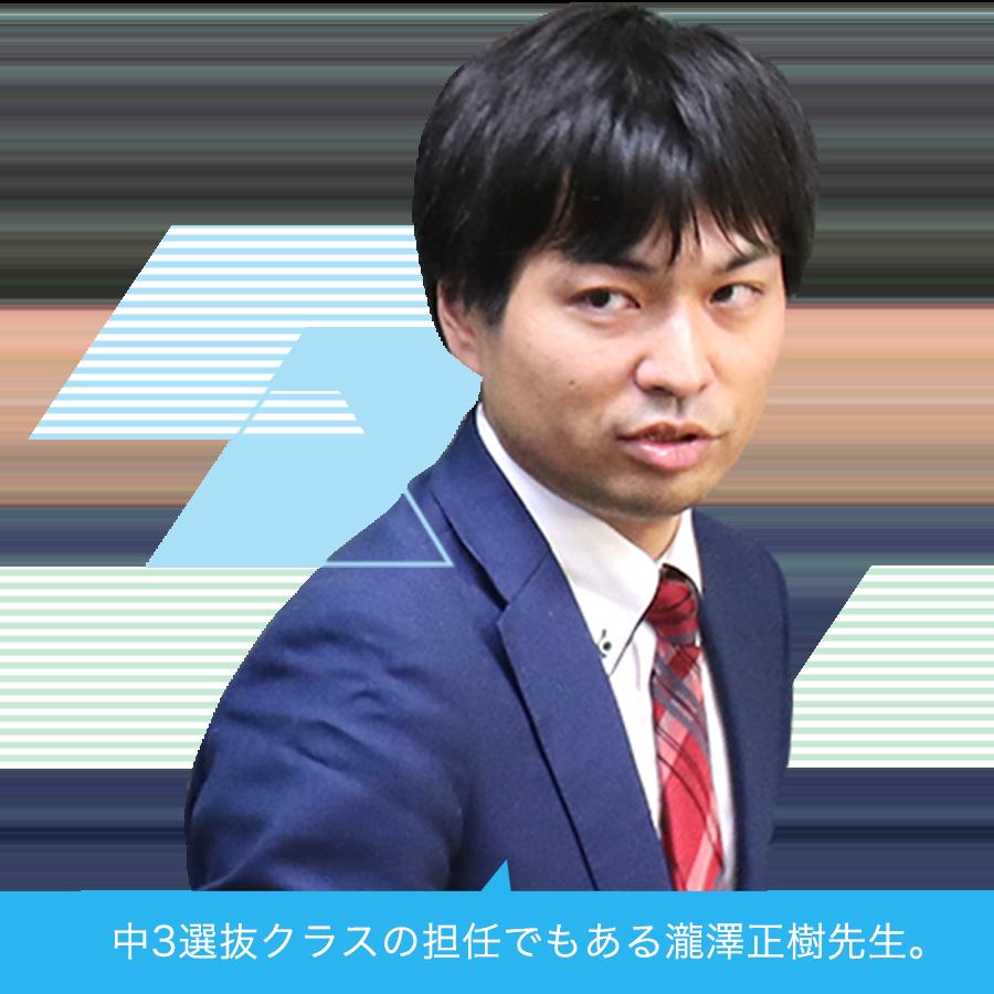中3選抜クラスの担任でもある瀧澤正樹先生。