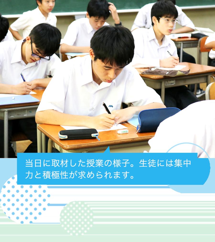 当日に取材した授業の様子。生徒には集中力と積極性が求められます。