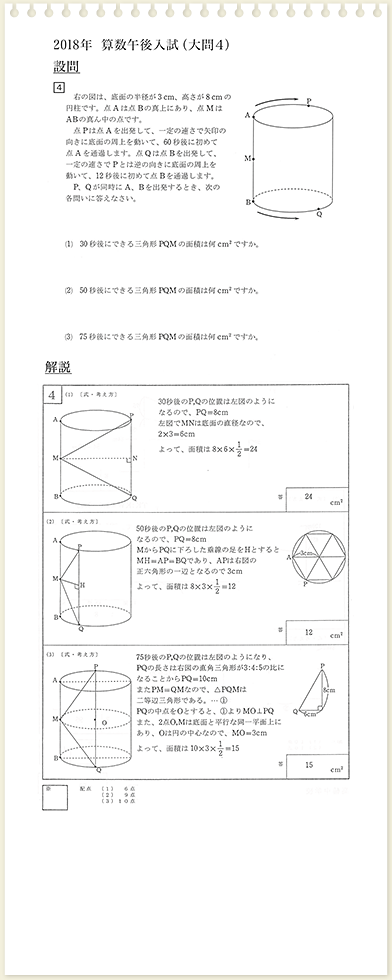 2018年 過去問&解説(PDF)