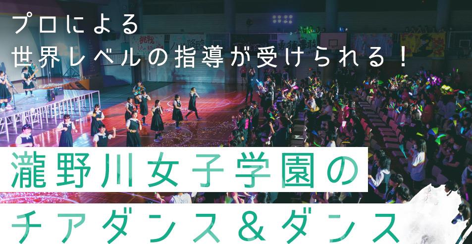 プロによる世界レベルの指導が受けられる!瀧野川女子学園のチアダンス&ダンス