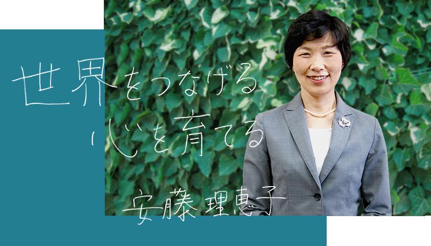 安藤理恵子学院長インタビュー