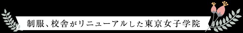 制服、校舎がリニューアルした東京女子学院