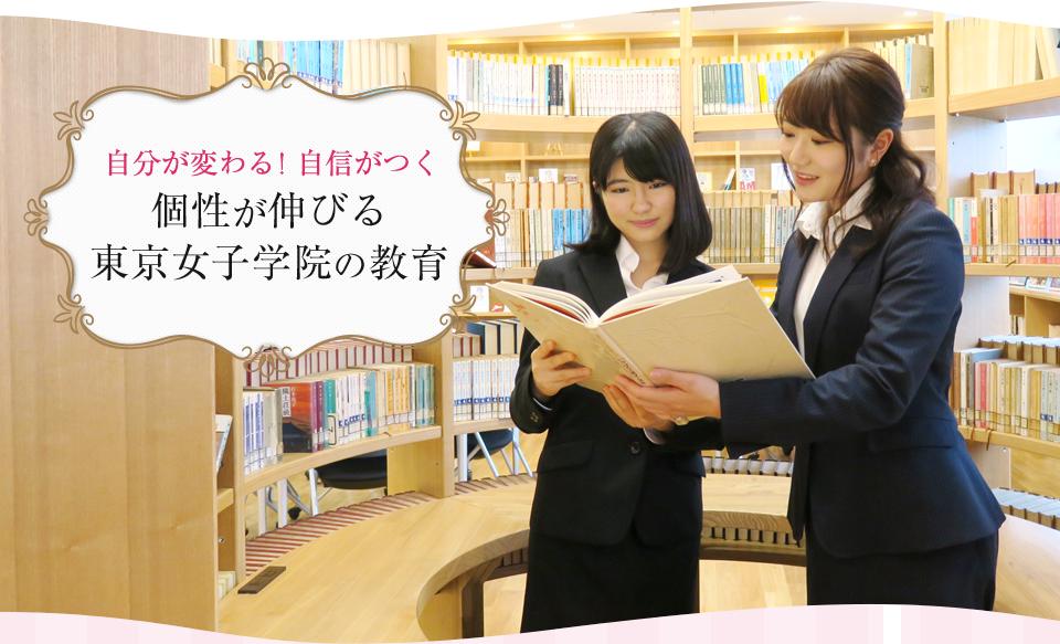 自分が変わる! 自信がつく個性が伸びる東京女子学院の教育