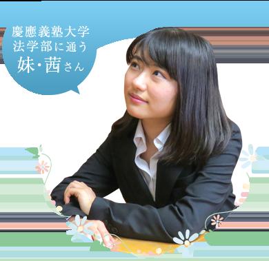 慶應義塾大学法学部に通う妹・茜さん