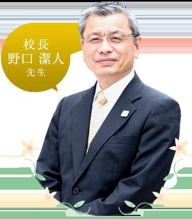 校長 野口先生