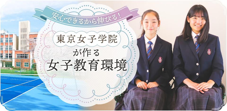 安心できるから伸びる! 東京女子学院が作る女子教育環境