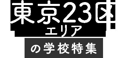 東京23区エリアの学校特集