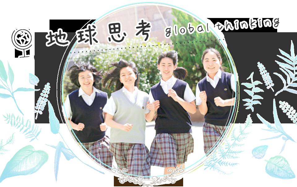 地球思考 global thinking