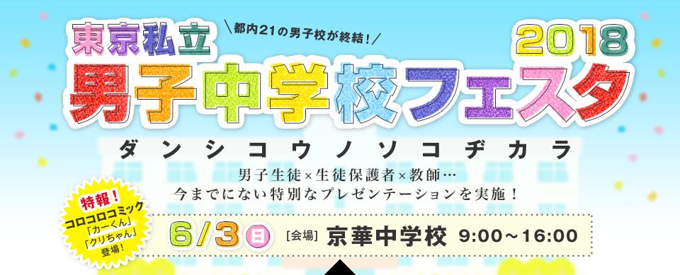 都内21の男子校が終結!東京私立男子中学校フェスタ2018
