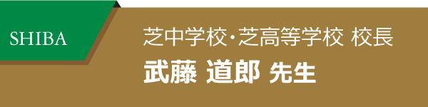 芝中学校・芝高等学校 校長 武藤 道郎 先生