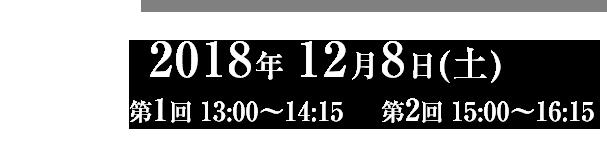 2018年12月8日(土)第1回13:00〜14:15 第2回15:00〜16:15