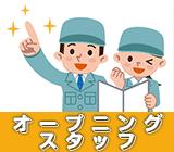 株式会社ビケンテクノ サニテーション東日本事業部のアルバイト情報