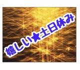 テンブロス株式会社 神奈川コーディネートセンターのアルバイト情報