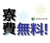 株式会社ワールドインテックのアルバイト情報