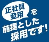 大阪市内×正社員×未経験OK!なかなか見つからない好条件♪