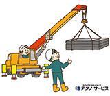 1008620001 ji 38 crane logo