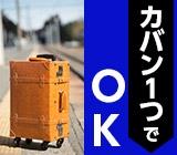 株式会社プロテクノジャパンのアルバイト情報