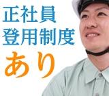 株式会社D・Cコーポレーションのアルバイト情報