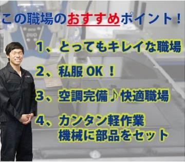 弊社は東広島の製造業No.1の取引実績を持っているので、未経験の方でも一人一人に合ったお仕事をご提案いたします!