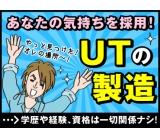 UTパベック株式会社のアルバイト情報