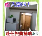 株式会社新昭和のアルバイト情報