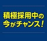 岩通ビジネスサービス株式会社のアルバイト情報