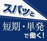 羽田タートルサービス株式会社 江東営業所のアルバイト情報