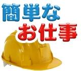 塩谷運輸建設株式会社のアルバイト情報