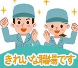 日本プロパワー株式会社のアルバイト情報