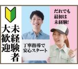 株式会社 イカイ九州のアルバイト情報