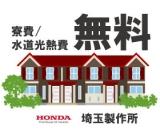 本田技研工業株式会社 埼玉製作所のアルバイト情報