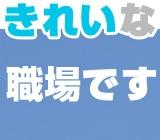株式会社東和キャストのアルバイト情報