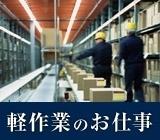 高木工業株式会社のアルバイト情報