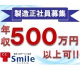 製造正社員募集!年収500万円以上可!!