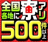 家賃&光熱費 最安0円!