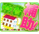 最安0円で横浜市内に住める!