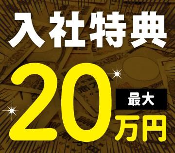 日研トータルソーシング株式会社/その他工場/製造/フォークリフト/製造業