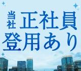 日研トータルソーシング株式会社/組立・加工/その他工場/製造/組立・加工