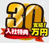 日研トータルソーシング株式会社 本社(57119577)のアルバイト情報