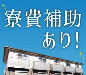 日研トータルソーシング株式会社/その他工場/製造/仕分け/倉庫・検品