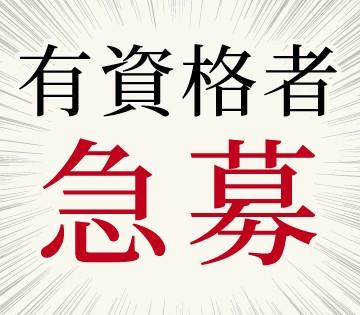 【上尾市平方】時給1600円◆日払い可◆アーク溶接・ガス溶接免許...