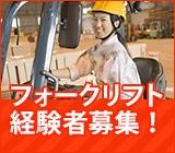 株式会社イー・エス・エージェンシーのアルバイト情報