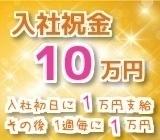 入社祝金10万円!!入社初日に1万円!!