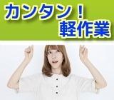 カンタン作業で月収34万円以上!